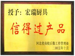 http://www.cnhongrui.com/newUpload/hongruicy/20160324/145878905264620708370.png?from=90
