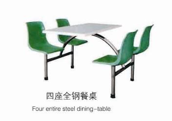四座全钢餐桌椅